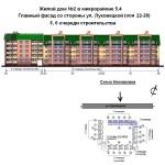 от 30.09.13г. 5 ,6 очереди, главный фасад со стороны ул. Луковецкой