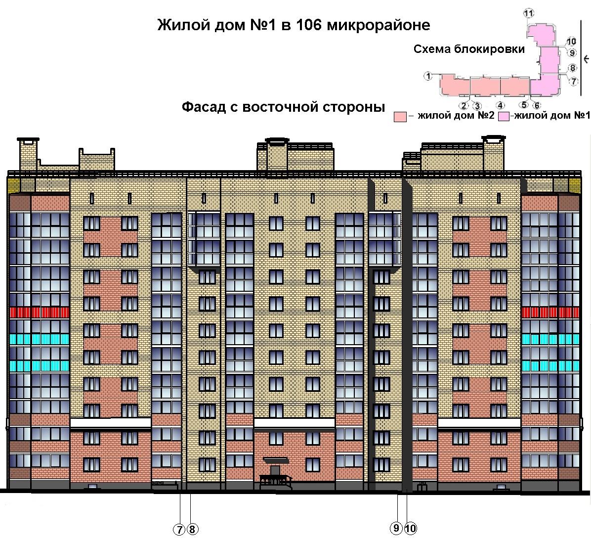 Жилой дом 1 (фасады).